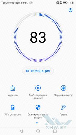 Диспетчер телефона Huawei P8 Lite (2017). Рис 1