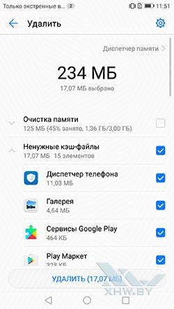 Диспетчер телефона Huawei P8 Lite (2017). Рис 3