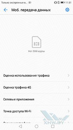 Диспетчер телефона Huawei P8 Lite (2017). Рис 4