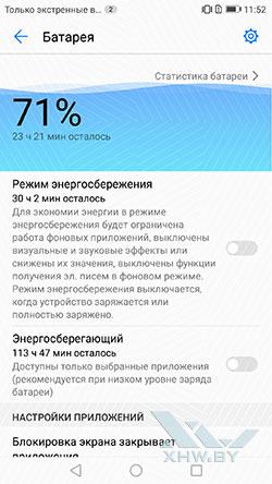 Управление энергосбережением в Huawei P8 Lite (2017). Рис 1