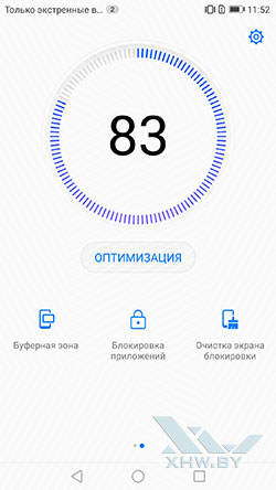 Диспетчер телефона Huawei P8 Lite (2017). Рис 2