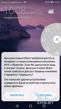 Huawei Share в Huawei P8 Lite (2017)
