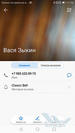 Установка мелодии на звонок в Huawei P8 Lite (2017). Рис 2