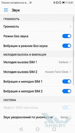 Установка мелодии на звонок в Huawe P8 Lite (2017). Рис 5