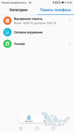 Создание папки на Huawei P8 Lite (2017). Рис 2