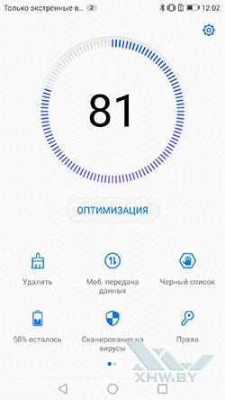 Очистка памяти телефона Huawei P8 Lite (2017). Рис 1