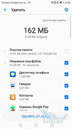 Очистка памяти телефона Huawei P8 Lite (2017). Рис 2