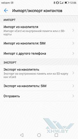 Перенос контактов с SIM-карты в телефон Huawei P8 Lite (2017). Рис 2