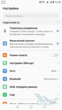 Переключение SIM-карт на Huawei P8 Lite (2017). Рис. 2