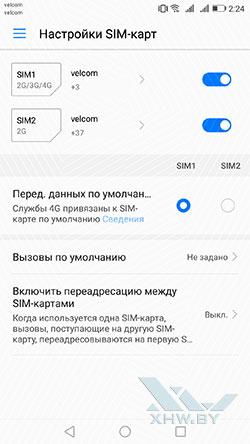 Переключение SIM-карт на Huawei P8 Lite (2017). Рис. 3
