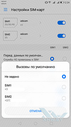 Переключение SIM-карт на Huawei P8 Lite (2017). Рис. 4