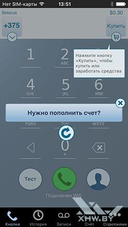 Call Recorder – IntCall приложение для записи звонков на iPhone. Рис 1