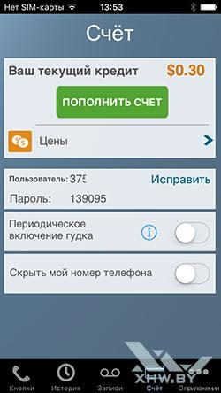 Call Recorder – IntCall приложение для записи звонков на iPhone. Рис 2