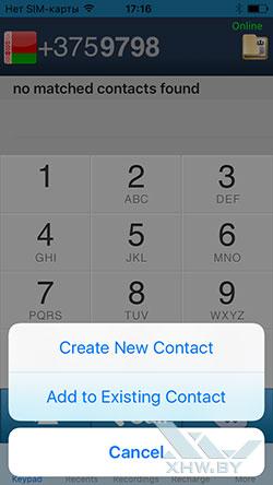 Call Recorder - VoIP phone calls & recorder — еще один IP-сервис для записи звонков. Рис 2