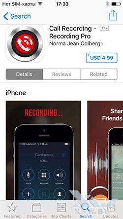 Call Recording - Recording Pro решит проблему за 5 долларов