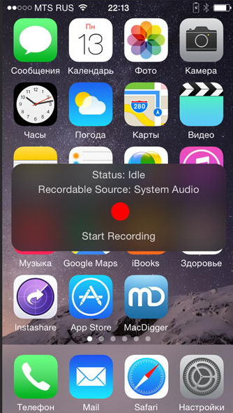 Audiorecorder 2. Рис 2