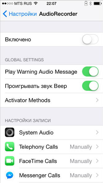 Audiorecorder 2. Рис 3