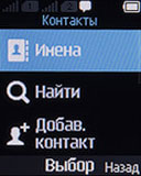 Контакты Nokia 130 Dual SIM