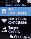 Опции плеера Nokia130 Dual SIM