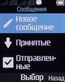 Сообщения Nokia 130 Dual SIM