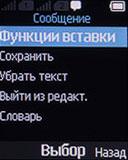 Редактирование сообщения Nokia130 Dual SIM