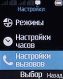 Настройки Nokia Dual SIM 130. Рис 2