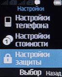 Настройки Nokia Dual SIM 130. Рис 3