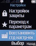 Настройки Nokia Dual SIM 130. Рис 4