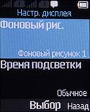 Настройки Nokia Dual SIM 130. Рис 7