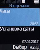 Настройки Nokia Dual SIM 130. Рис 9
