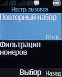 Настройки Nokia Dual SIM 130. Рис 10