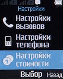 Настройки Nokia Dual SIM 130. Рис 11