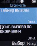 Настройки Nokia Dual SIM 130. Рис 12