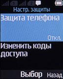 Настройки Nokia Dual SIM 130. Рис 13