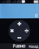 Калькулятор Nokia 130 Dual SIM