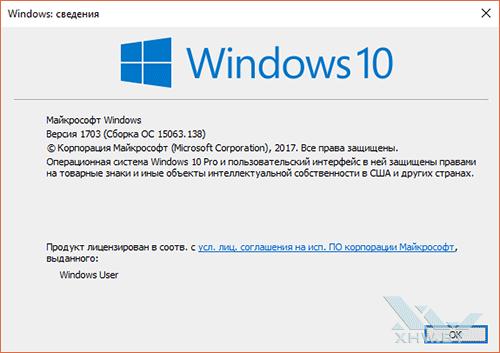 О Windows 10 Creators