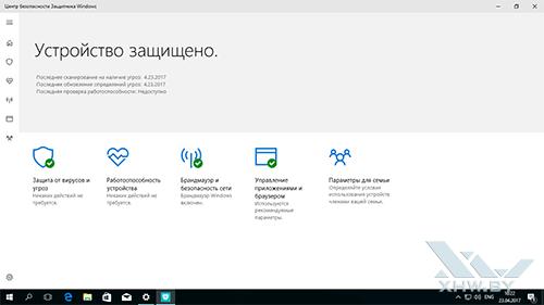 Центр безопасности в Windows 10 Creators. Рис. 1