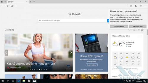 Microsoft Edge в Windows 10 Creators. Рис. 1