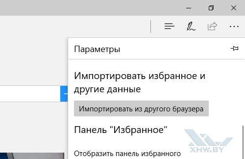 Microsoft Edge в Windows 10 Creators. Рис. 4