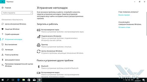 Устранение неполадок в Windows 10 Creators