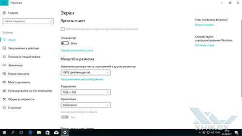 Ночной режим в Windows 10 Creators. Рис. 1