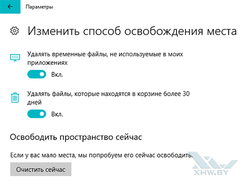 Параметры хранилища в Windows 10 Creators. Рис. 2
