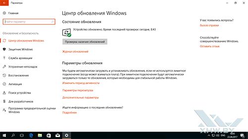 Центр обновления Windows 10 Creators