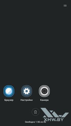 Диспетчер задач Xiaomi Redmi 3S. Рис. 2