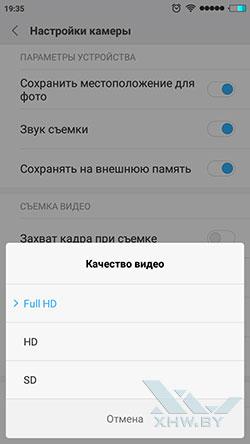 Разрешение видео на Xiaomi Redmi 3S