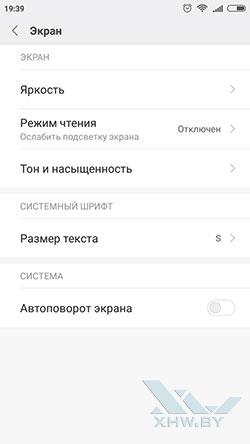 Настройки экрана Xiaomi Redmi 3S