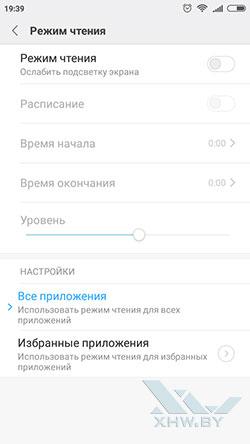 Режим чтения экрана Xiaomi Redmi 3S