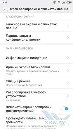 Настройки блокировки Xiaomi Redmi 3S