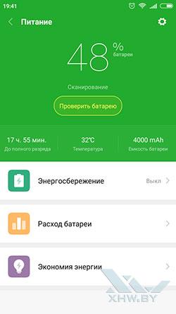 Параметры питания Xiaomi Redmi 3S