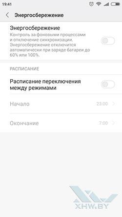 Энергосбережение Xiaomi Redmi 3S